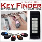 キーファインダー 5個セット 最大10m 受信 距離 探し物発見器 探し物 キー かぎ 鍵 カギ 財布 携帯 携帯電話 スマホ スマフォ