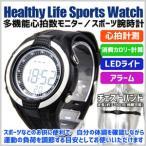 腕時計 多機能 心拍数 カロリー計算 LEDライト アラーム チェストバンド 心拍数モニター スポーツ腕時計 時計 心拍計測 消費カロリー計算 LEDライト アラーム