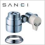 【着後レビューで送料無料】三栄水栓 SANEI 水栓部品 シングル混合栓用分岐アダプター SAN-EI用 B98-AU1