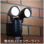 2灯LED電池式センサーライト センサーライト センサー ライト 電池式 電池 配線不要 簡単設置 2灯 防水 防塵