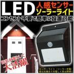 ソーラーライト 人感 センサーライト 人感ライト 感知 人感 防犯 セキュリティ 壁掛け 玄関 駐車場 物置き 電源不要 簡単設置
