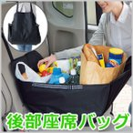 車 後部座席 バッグ ハンモックバッグ 買い物バッグ カーバッグ カーバック 車用バッグ 車用収納 買い物袋 バッグ バック 折りたたみ 折り畳み