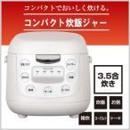 炊飯器 炊飯ジャー 3.5合 ヨーグルトメーカー 3合 炊き ご飯 保温 おかゆ 雑炊 ヨーグルト ケーキ EB-RM6200K