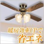 シーリングファン LED シーリングライト LED電球対応 プルスイッチ式 リバーシブル羽(木目) 軽量 6畳〜12畳 ライト シーリングファンライト TI-ACF4400