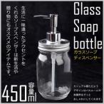 ディスペンサー ガラス 浴室 お風呂 ソープディスペンサーボトル 450ml ディスペンサー ボトル シャンプーボトル リンスボトル ボディソープボトル