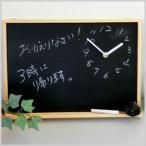 伝言板 黒板クロック 時計 置時計 とけい 黒板 伝言 インテリア おしゃれ チョーク 黒板消し