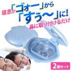いびきクリップ 2個セット ノーズピン ノーズクリップ 鼻ピン 鼻クリップ 鼻 いびきグッズ いびき イビキ いびき防止 いびき対策