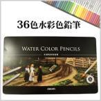 水彩色鉛筆 36色 筆付属 色鉛筆 水彩 水彩画 色鉛筆 セット 塗り絵 ぬりえ お絵かき アート デザイン 設計 スケッチ 創作 学習 彩色