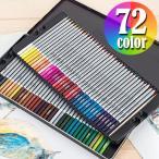 色鉛筆 水彩 72色 セット 水彩色鉛筆 水彩画 イラスト 筆付き 塗り絵 お絵かき アート デザイン スケッチ デッサン 設計 創作 文房具 鉛筆