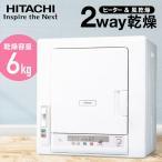 日立 衣類乾燥機 家庭用 これっきりボタン 6.0kg 乾燥機 衣類 服 乾燥 梅雨 大判 シーツ バスタオル タオル 大量 洗濯物 HITACHI DE-N60WV-W