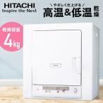 乾燥機 日立 衣類乾燥機 日本製 これっきりボタン 4kg 服 乾燥 梅雨 大判 シーツ バスタオル タオル 大量 洗濯物 HITACHI DE-N40WX-W