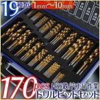 電動ドリル インパクトドライバー ドリルビット セット 170p HSS鋼 チタンコーティング 仕上げ 1mm 〜 10mm 鉄工用 ビットセット ドリル刃 鋼 アルミ 銅