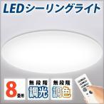 シーリングライト LED 8畳 調光 調色 機能付き リモコン付き 昼光色〜電球色 ライト 照明 天井照明 8畳用