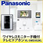 ドアホン パナソニック ワイヤレス インターホン カメラ付き ワイヤレスモニター子機付テレビドアホン VL-SWD302KL 親機 子機 録画機能 Panasonic