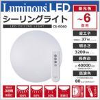 シーリングライト LED 6畳 リモコン 調光 昼光色 リモコン付き 3段階調光 ライト 照明 天井照明 6畳用