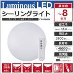 LEDシーリングライト 昼光色 リモコン付き 3段階調光 ライト シーリングライト LED 照明 天井照明 8畳用