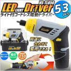 電動ドライバー セット 充電式 小型 LEDライト内蔵 ビット セット 懐中電灯 53pcs コンパクト 電動ドライバーセット コードレス 充電式ドライバー 工具