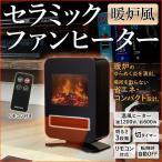 暖炉風 セラミックヒーター ヒーター 暖房 速暖 リモコン付き 電気ヒーター 暖房器具 ファンヒーター セラミックファンヒーター セラミック MA-676