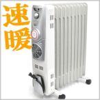オイルヒーター ファン付き ヒーター ファンヒーター 暖房器具 10枚ストレートフィン オイルヒーター 空気 きれい 子供 子ども VS-3511FH