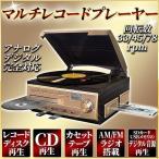 レコードプレーヤー マルチレコードプレーヤー スピーカー内蔵  デジタル アナログ レコード オーディオプレーヤー カセットテープ CD