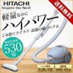日立 掃除機  紙パック式 HITACHI 紙パック式クリーナー 紙パック式掃除機 紙パック式 クリーナー タービンブラシ ブルー CV-KVD5-A