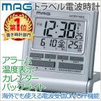 時計 電波時計 トラベル クロック 国内 海外 カレンダー 温度 置き時計 目覚まし時計 デジタル時計 電波置時計 電波置き時計 ハヤブサ デジタル表示 T-638SM-Z