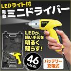 電動ドライバー 充電式 ハンディドライバー 46点セット DIY 工具 ドライバー LEDライト コンパクト 家庭用 軽量 コードレス 小型 VS-ATL801