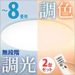 シーリングライト LED 8畳 2台セット 無段階調光 調光 調色 機能付き リモコン付き 直付型 昼光色 電球色 ライト 照明 天井照明 8畳用 ルミナス MM-R08DS
