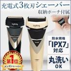 Yahoo!マスダショップシェーバー 3枚刃 充電式 メンズシェーバー 髭剃り 電気シェーバー  ひげそり ヒゲ剃り ゴールド GD-ST306GLD