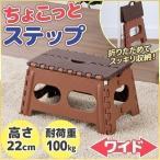 武田コーポレーション 折り畳み式踏み台 ちょこっとステップ ワイド 22cm ブラウン CHO-W41S