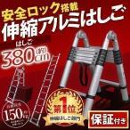 はしご 脚立 伸縮 梯子 アルミ 製 アルミ製 保証付き 安全ロック 搭載 3.8m ハシゴ 梯子 軽量 スーパーラダー 耐荷重 150kg  洗車 高所作業