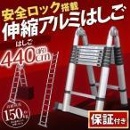はしご 脚立 伸縮 梯子 アルミ 製 折りたたみ 保証付き 安全ロック 搭載 アルミ製 4.4m ハシゴ 梯子 軽量 スーパーラダー 耐荷重 150kg 洗車 高所作業