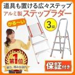 はしご 脚立 保証付き 日本語説明書 梯子 アルミ製 ハシゴ 3段 滑り止めステップ はしご兼用脚立 ステップラダー 踏み台 アルミステップラダー