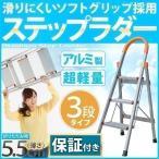 脚立 アルミ 3段 軽量 はしご 脚立 保証付き 滑り止め付き 梯子 アルミ製 ハシゴ はしご兼用脚立 ステップ 踏み台 掃除 高所作業 足場 折りたたみ