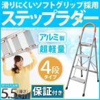 はしご 脚立 4段 安心 保証付き 滑り止めグリップ 梯子 アルミ製 ハシゴ はしご兼用脚立 ステップ 踏み台 アルミステップラダー 掃除 高所作業 日本語説明書