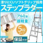 はしご 脚立 5段 保証付き 安全 滑り止め付き 梯子 アルミ製 ハシゴ はしご兼用脚立 ステップ 踏み台 アルミステップラダー 掃除 高所作業 足場 日本語説明書