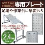 はしご 脚立 専用プレート 2.4m 保証付き ハシゴ 梯子 アルミ製 踏み台 はしご兼用脚立 ハシゴ兼用脚立 多機能アルミはしご 多機能アルミ梯子
