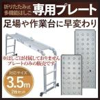 はしご 脚立 専用プレート 3.5m 保証付き ハシゴ 梯子 アルミ製 踏み台 はしご兼用脚立 ハシゴ兼用脚立 多機能アルミはしご 多機能アルミ梯子