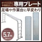 はしご 脚立 専用プレート 5.7m 保証付き ハシゴ 梯子 アルミ製 踏み台 はしご兼用脚立 ハシゴ兼用脚立 多機能アルミはしご 多機能アルミ梯子 アルミはしご