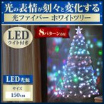 クリスマスツリー LEDイルミネーション付き 150cm ホワイト 白 ファイバーツリー 光ファイバーツリー 1.5m イルミネーション ツリー
