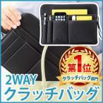 2WAY バッグ クラッチバッグ メンズ レディース バック ビジネスバッグ バッグインバッグ 男女兼用 通勤 通学 タブレットケース セカンドバッグ