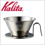 カリタ Kalita ツバメ ドリッパー ステンレス コーヒードリッパー ドリッパー コーヒー ドリップ ステンレス製 喫茶店 珈琲 WDS-185