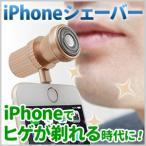 iphoneシェーバー シェーバー アイフォン iPhone ミニシェーバー 携帯 持ち歩き 身だしなみ 便利グッズ スマフォ スマホ スマートホン スマートフォン