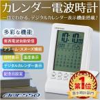 アデッソ 電波時計 卓上 デジタル 表示 折りたたみ式 時計 ホワイト アラーム スヌーズ 日付表示 温度 カレンダー クロック 置き時計 目覚まし時計 電波置時計