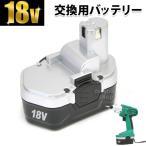 18V インパクトドライバー 専用バッテリー スペアバッテリー 連続作業 充電式 替え 充電用 充電器 電動ドライバー 電動 回転 打撃 ライト付き