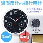 ショッピング掛け時計 時計 掛け時計  壁掛け クロック アナログ表示 シンプル 温湿度計付き掛け時計 掛け時計 おしゃれ 掛時計 かべかけ時計 壁掛 インテリア