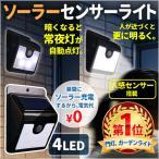 Yahoo!マスダショップセンサーライト LED ソーラー 充電 人感センサー 自動点灯 ライト 4LED ソーラーライト 屋外 屋内 玄関 駐車場