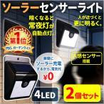 2個セット センサーライト LED ソーラー 充電 人感センサー 自動点灯 ライト 4LED ソーラーライト 屋外 屋内 玄関 駐車場