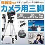 カメラ用 三脚 アルミ製 収納袋付き デジタルビデオ 一眼レフ コンパクトビデオカメラ 動画 CX-007 デジカメ 4段階伸長 折りたたみ収納 水準器付き 軽量