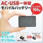 スマホ モバイルバッテリー 2600mAh ACコンセント直挿しOK USB アダプタ 携帯 充電器 iPhone アイフォン Android  対応 超小型 軽量 LP-26K